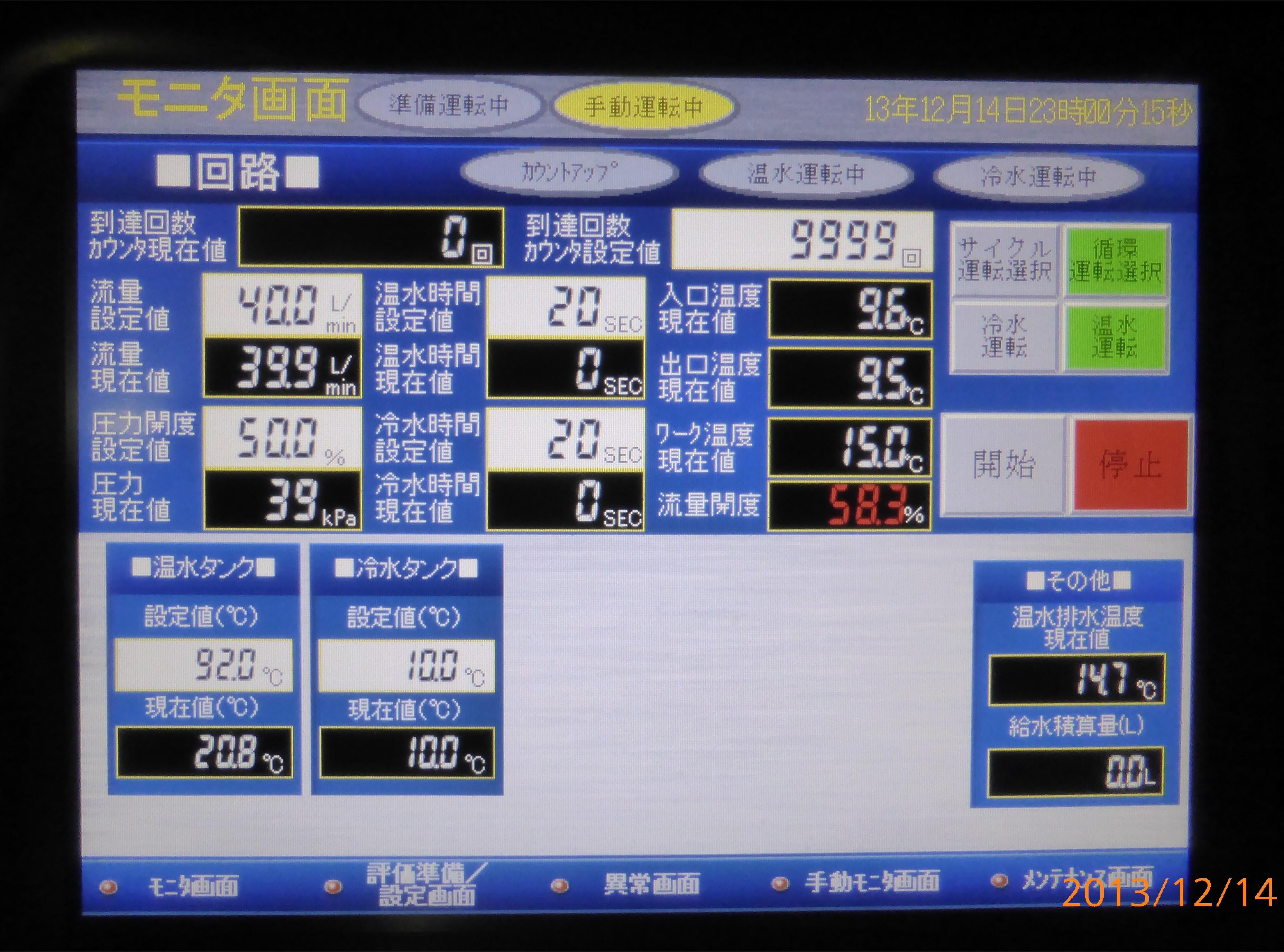環境試験機の操作画面パネル